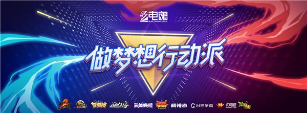电魂2019CJ展台效果图首曝光 气派城楼古风韵味十足!