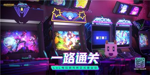 《英雄》电玩研究所落地上海,丰富主题体验火热限时开放中