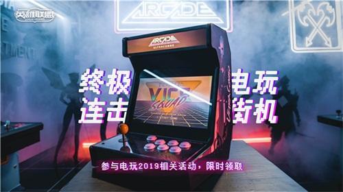 《英雄联盟》电玩研究所落地上海,丰富主题体验火热限时开放中