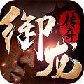 御龙传奇满V版iOS版下载
