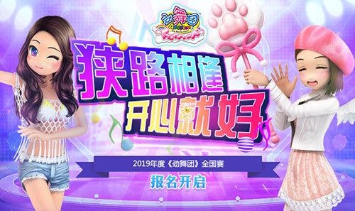 《劲舞团》2019全国赛报名开启!竞技娱乐两不误