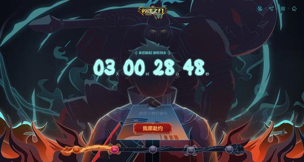 还有3天!《英魂之刃》超人气国漫IP联动即将开启