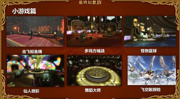 《最终幻想14》8月10日FanFest上海站情报都在这!