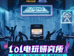 """《英雄联盟》""""电玩厅""""落地上海"""