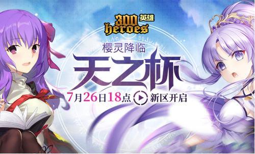 """《300英雄》新区版本""""天之杯""""开启,四大新英雄抢先曝!"""