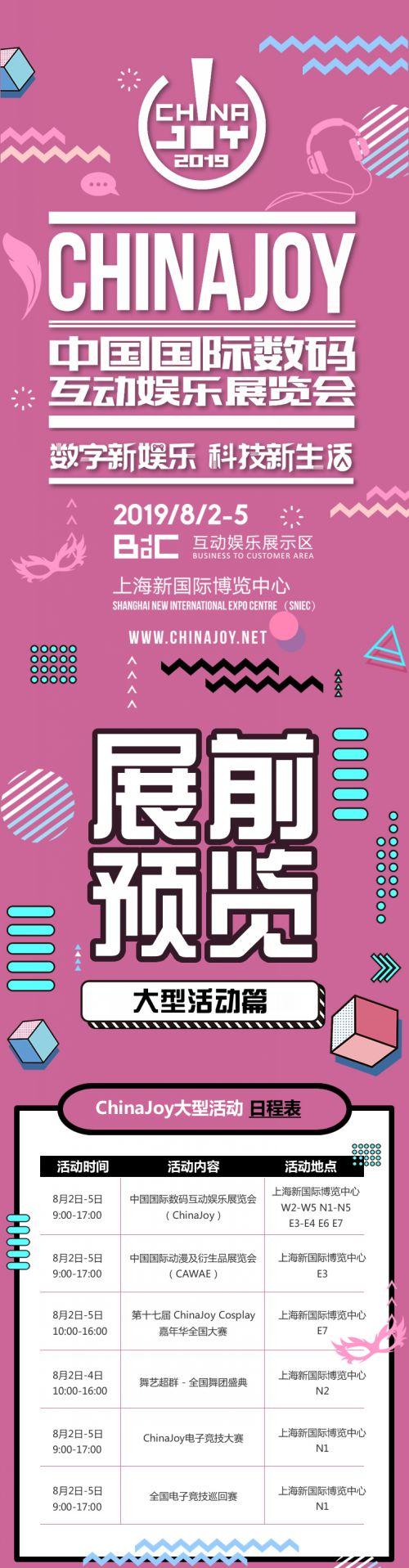 2019年第十七届ChinaJoy展前预览(大型活动篇)正式发布!