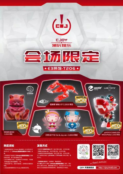 CJOY潮玩娱乐【会场限定】E3-T206