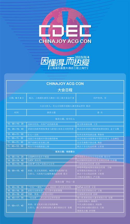 CHINAJOY ACG CON大会最终日程抢先看!