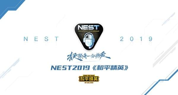 NEST2019《和平精英》项目明日火热开赛!
