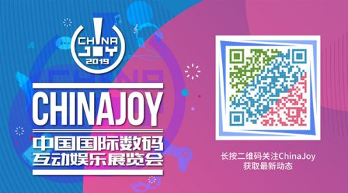 Linguitronics将在2019ChinaJoyBTOB展区绽放精彩!