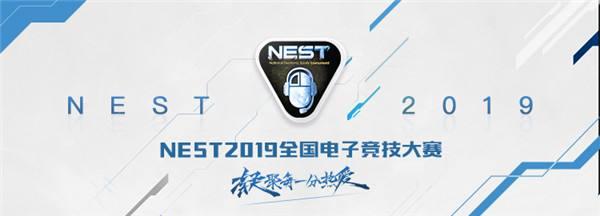 虎牙独播NEST2019《和平精英》大赛 蓝光高清见证高手对决