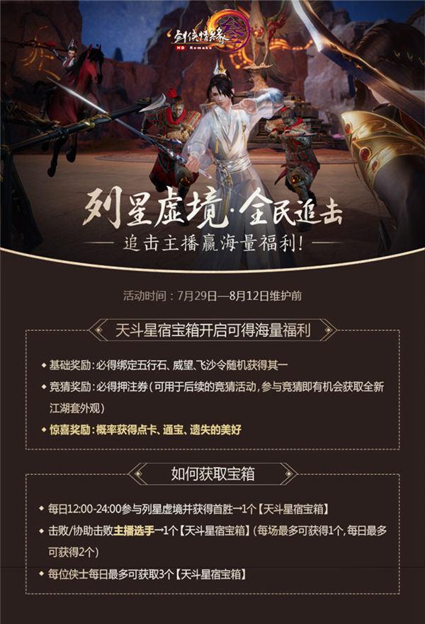 《剑网3》重磅福利29日开幕 十周年官宣在即
