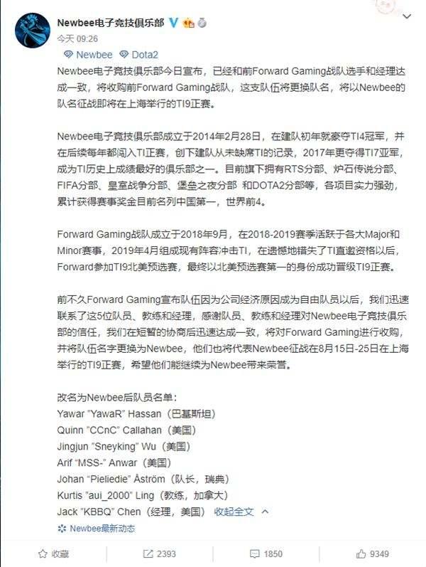 TI9 中国军团再添一员 Newbee获财团支持收购FWD!