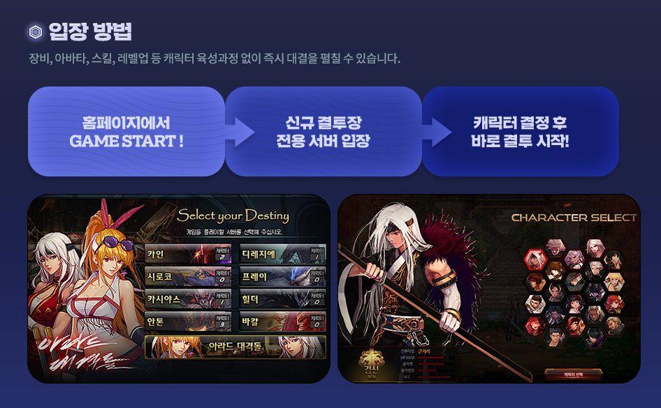 DNF韩服PK模式介绍 或为游戏带来新改变