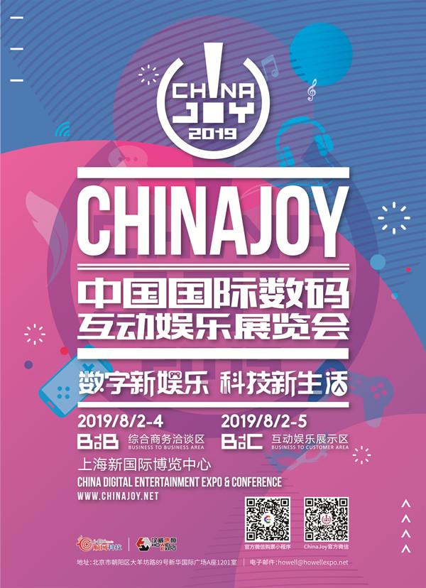 2019ChinaJoyBTOB展商名单正式公布!