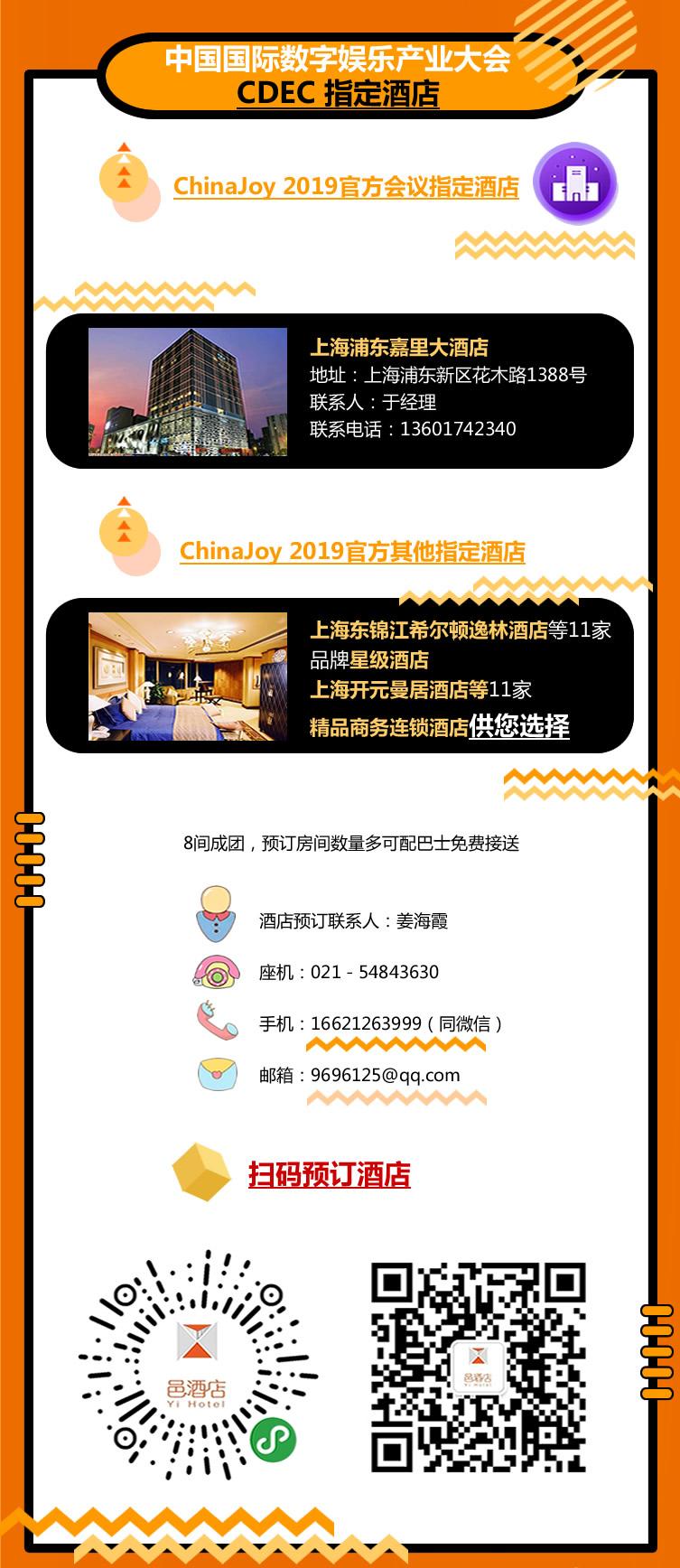 2019年第十七届ChinaJoy展前预览正式发布