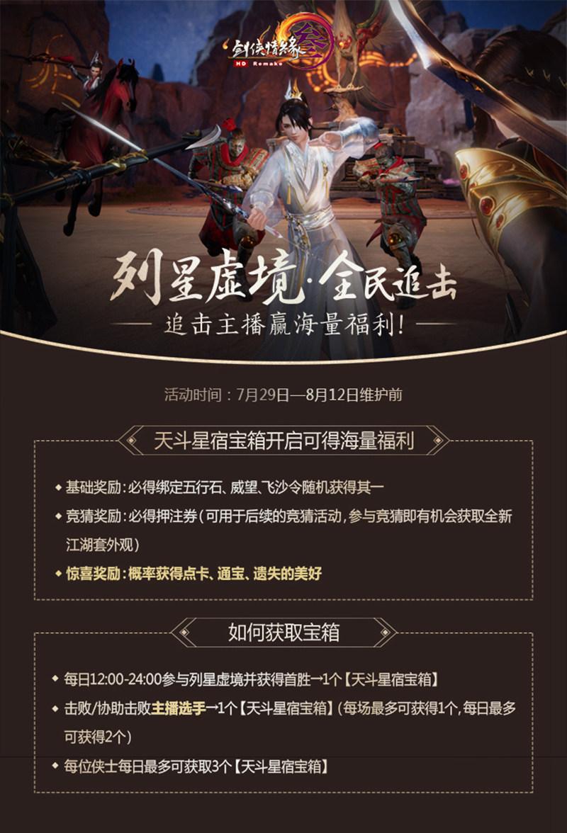 剑网3联动陕历博 打造十周年纪念挂件