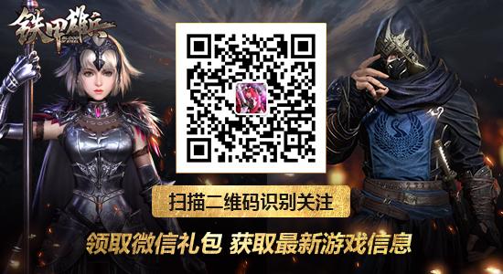 《铁甲雄兵》皮肤设计大赛投票8.5启动