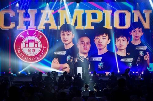 2019《英雄联盟》全球高校冠军杯圆满落幕 集美大学蝉联冠军