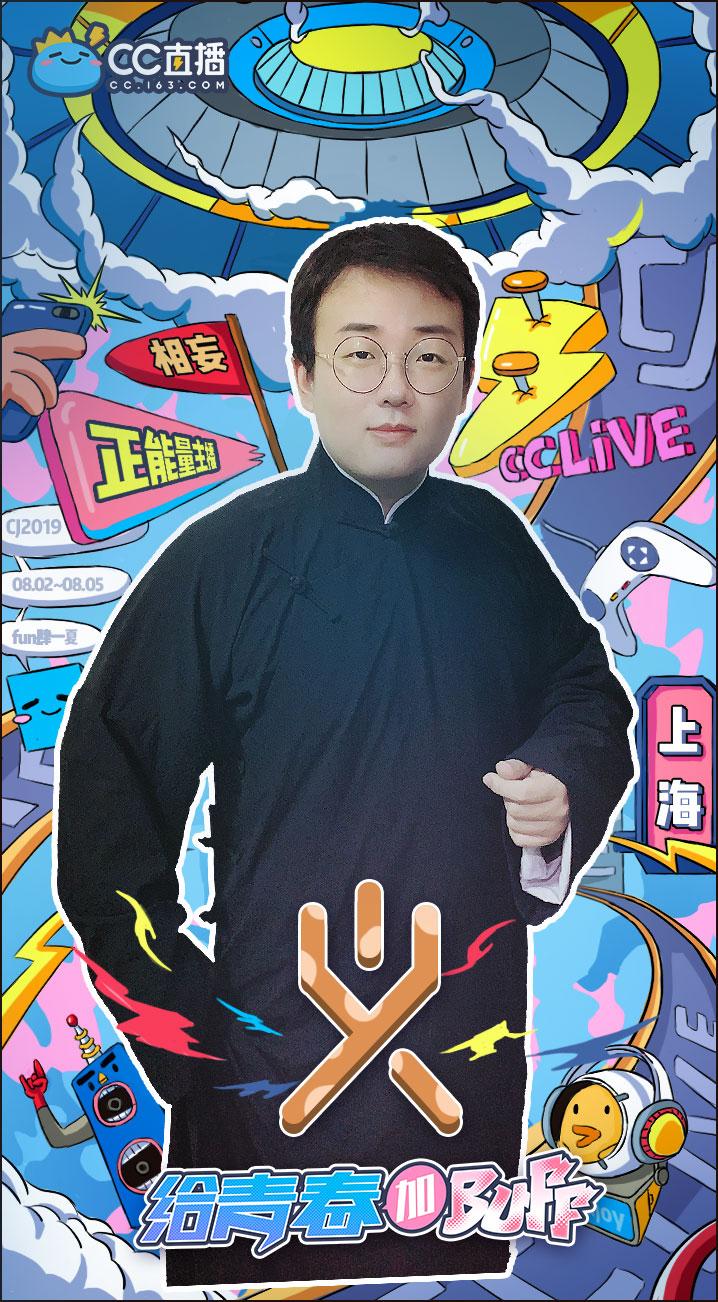 2019china joy网易CC直播主播集结,9位达人带你青春启航