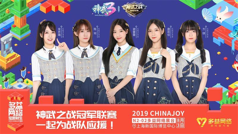 2019ChinaJoy倒计时 神武3电脑版舞台抢鲜看