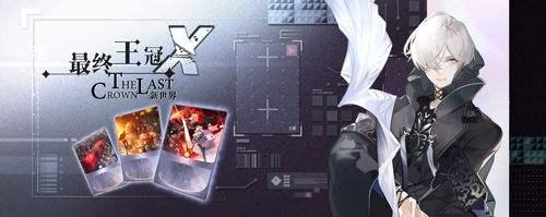 8月9日英雄集结《最终王冠X:新世界》全平台正式服开启在即