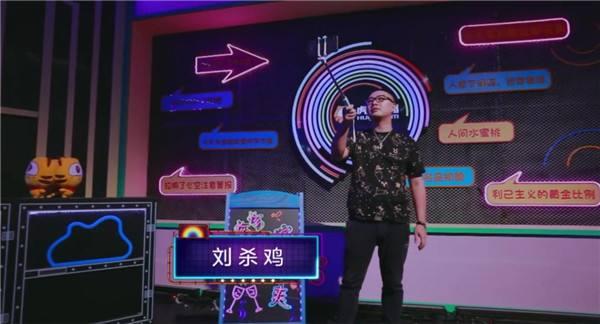 """娱乐教父刘杀鸡做客《酒后探真言》 神秘嘉宾竟让现场变为""""爱情保卫战""""?"""