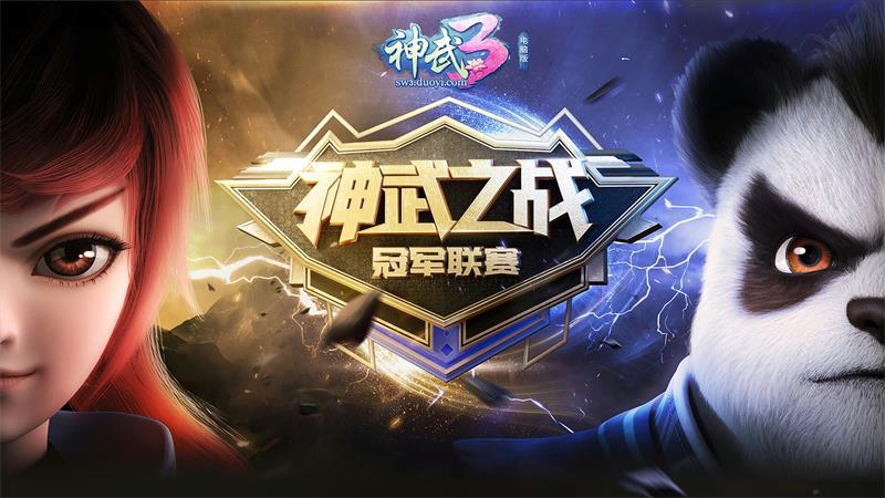 2019ChinaJoy今日全面揭幕 《神武3》电脑版七夕活动来袭