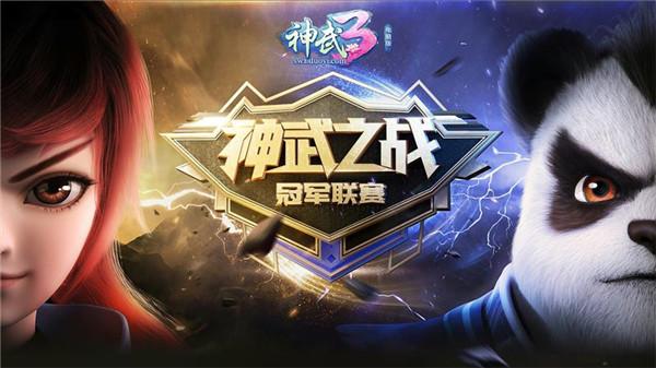 《神武3》电脑版火热开场 2019ChinaJoy见证神武之战冠军加冕