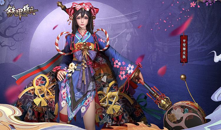 """七夕特色皮肤甜蜜来袭 《铁甲雄兵》东国战姬""""甲斐姬""""技能爆料"""