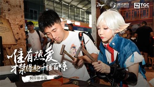 DNF阿拉德阛阓空降2019ChinaJoy  文创助力体验升级