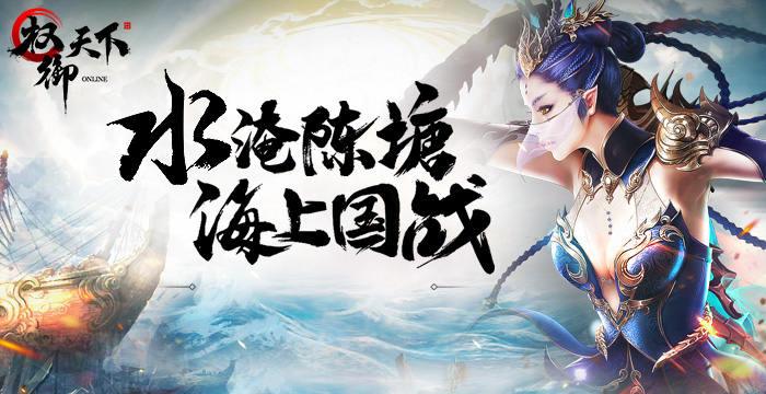 《权御天下》性感美少女主播天团8.8日新服比武招亲