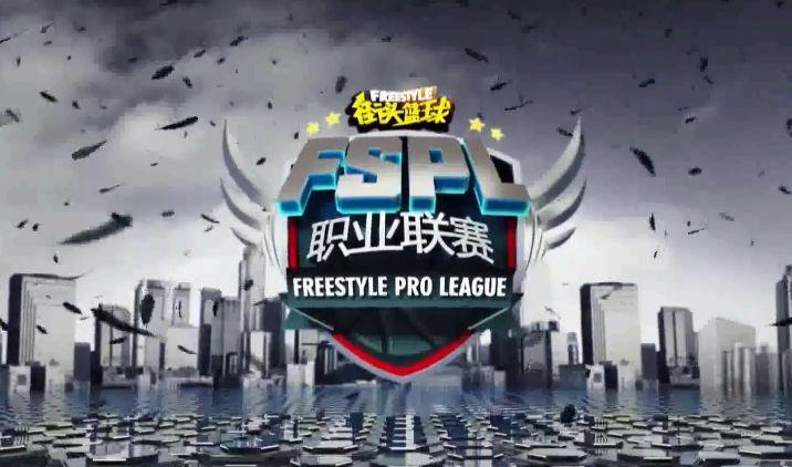 为你而战《街头篮球》FSPL职业联赛新赛季前瞻