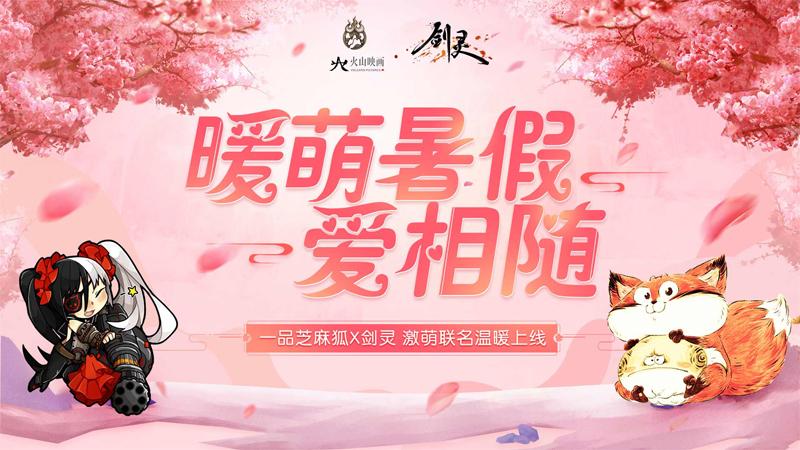 剑灵携手一品芝麻狐 幻影石诞生纪录片