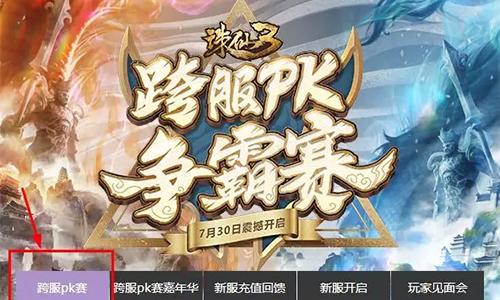 开战!《诛仙3》2019年度跨服争霸赛三界争锋!