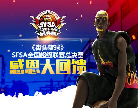稀有大放送 《街头篮球》SFSA总决赛感恩大回馈