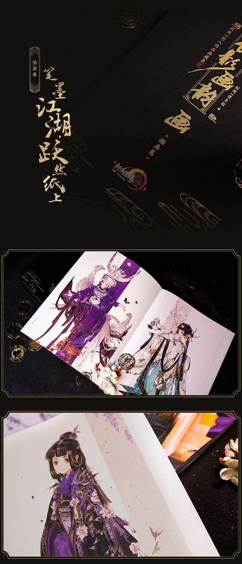 《剑网3》同人典藏集今日上架 赠专属特效挂件