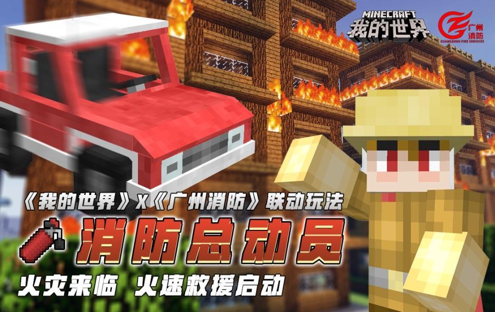救火英雄新玩法 来《我的世界》化身消防员热血救援