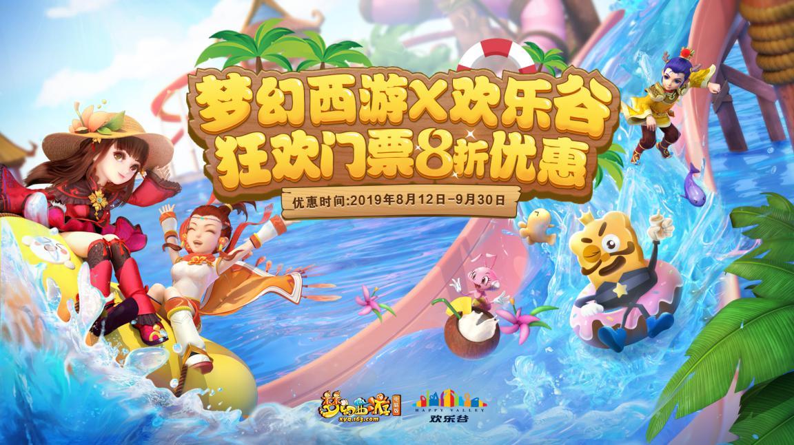 《梦幻西游》电脑版X欢乐谷联动门票正式开售!惊喜不断乐翻天!