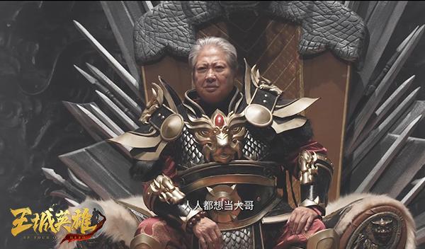 洪金宝首次跨界代言《王城英雄》官宣花絮视频