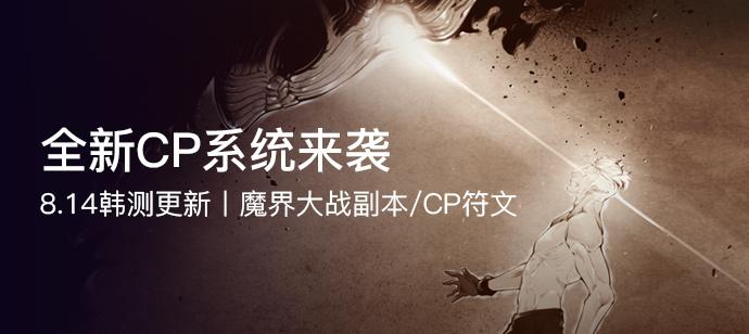 韩服8.14更新 魔界大战副本CP符文系统更新