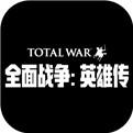 全面战争英雄传测试版下载
