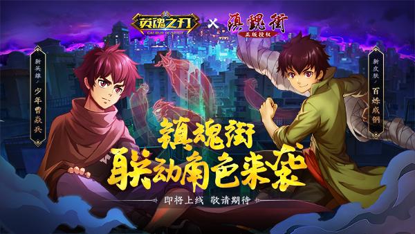 《英魂之刃》×《镇魂街》预约突破210万 明日联动正式上线!
