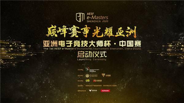 王者风范,决战亚洲  ——AESF e-Masters亚洲电子竞技大师杯·中国赛来啦?。?!