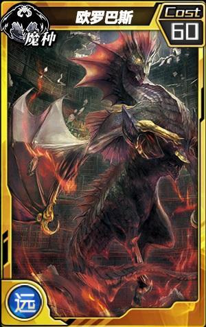 《红莲之王》1周年预告 7大新使魔抢先看