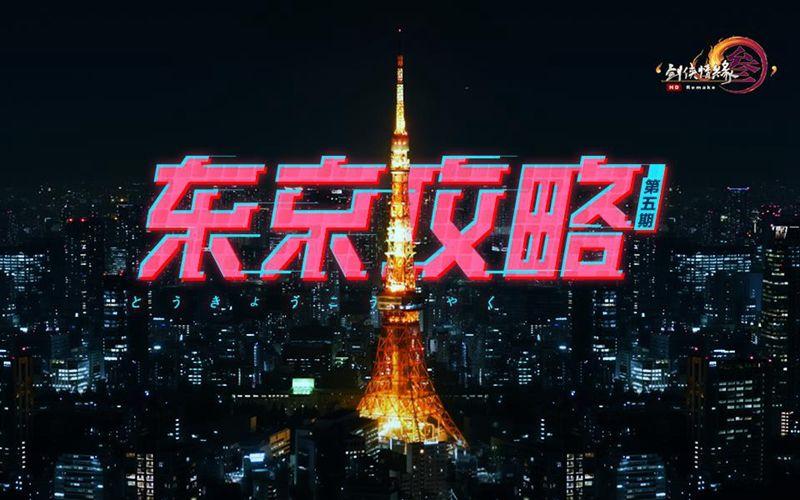 《剑网3》十周年活动第二弹19日上线  玩家纪录片攻略东京