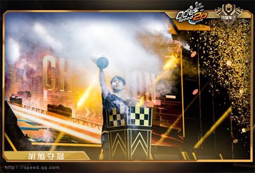 《QQ飞车》谁是车王第七季总决赛回顾 胡旭蝉联冠军!