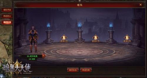 37《暗黑大天使》动态交互世界玩法揭秘