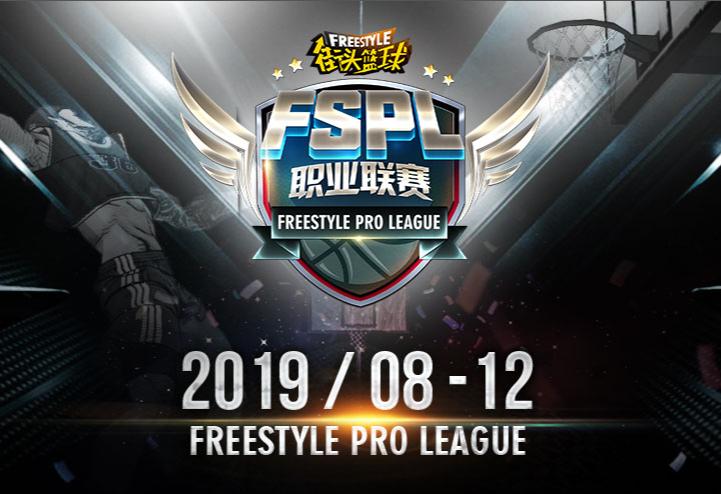 新AG有点强  雨男复出征战《街头篮球》FSPL职业联赛