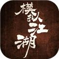 模拟江湖手机版下载